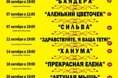 Афиша Театра Оперетты на октябрь