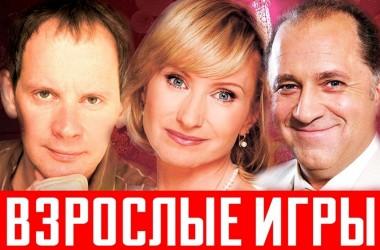 Спектакль «Взрослые игры» по пьесе Нила Самойлова «Банкет»