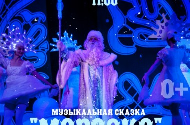 """Музыкальная сказка """"Морозко"""""""