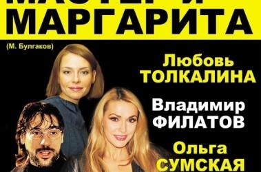 Спектакль М. Булгакова «Мастер и Маргарита»