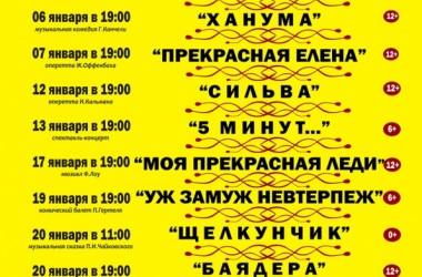 Афиша Театра Оперетты