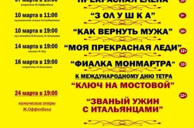 Афиша Театра Оперетты на март 2018