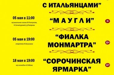 Театральная афиша на май