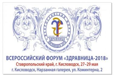 Пятигорские санатории и гостиницы готовятся к участию во Всероссийском форуме «Здравница 2018»