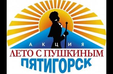 Акция «Лето с Пушкиным»