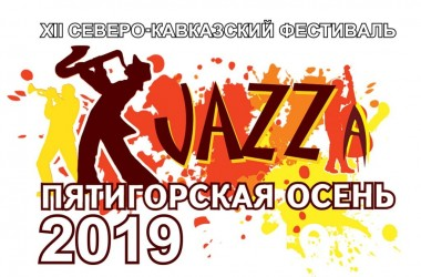 Фестиваль джазового искусства «Jazzwaters Festival - 2018»