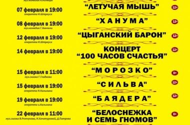 Театральная Афиша