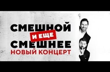 Александр Рева и Михаил Галустян