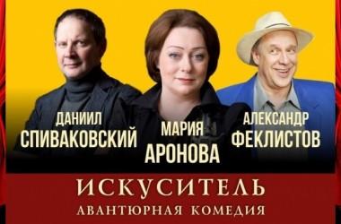"""""""ИСКУСИТЕЛЬ"""""""