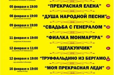 Афиша на март театр оперетты
