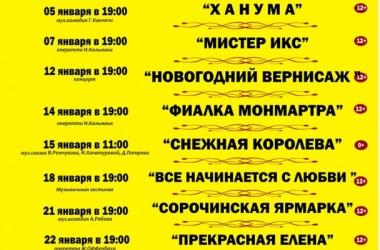 Афиша на апрель театр оперетты