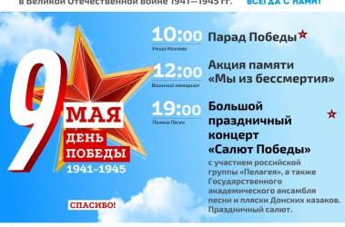 Праздничные мероприятия, посвященные 74-й годовщине Победы в Великой Отечественной войне