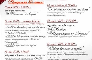 80 лет театру Оперетты программа