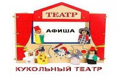 """Детский  кукольный театр """"Золотой Ключик"""""""