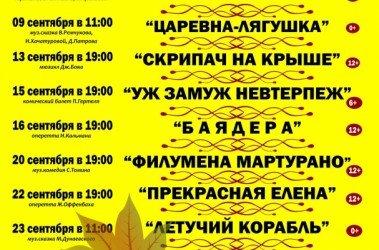 Афиша Театра Оперетты на сентябрь