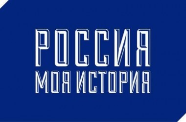 В Пятигорске будет создан музейно-исторический комплекс «Россия - Моя история»