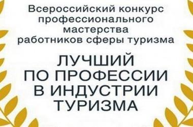 Пять призовых мест заняли пятигорчанки по итогам краевого конкурса «Туристское Ставрополье»