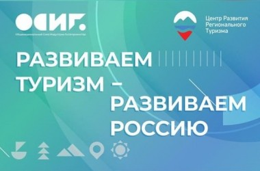 В Пятигорске открыт офис Общенационального Союза Индустрии Гостеприимства