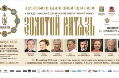 В Пятигорске 15 октября состоялось открытие Славянского литературного форума «Золотой Витязь»
