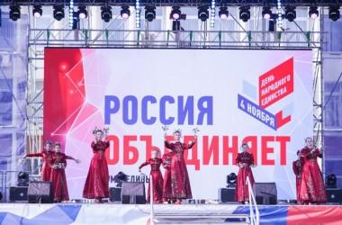РОССИЯ ОБЪЕДИНЯЕТ