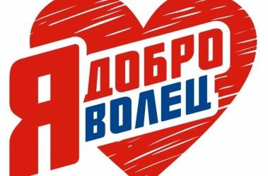 Впервые в Пятигорске пройдет городской форум волонтеров
