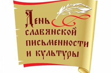 Пятигорск на неделю станет национальным центром подготовки Дня славянской письменности и культуры
