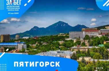 Пятигорск поборется за звание «Беговой столицы-2020»