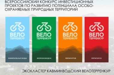 Проект «Кавминводский велотерренкур»