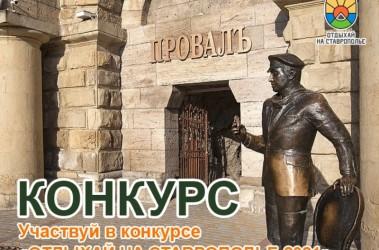 Конкурс фотографий «Отдыхай на Ставрополье-2021»!