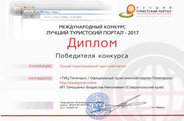 Диплом победителя у Pyatigorsk.online