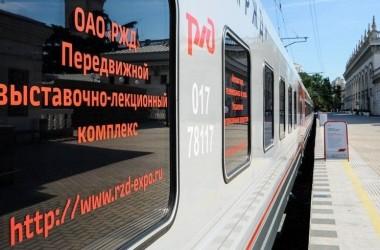Необычный поезд с экспозицией о прошлом и будущем железной дороги прибудет в Пятигорск