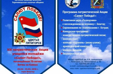 Молодежь Пятигорска готовится посвятить горный поход 75-летию Битвы за Кавказ