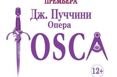 """Опера Дж. Пуччини """"Тоска"""""""
