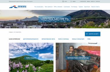 К открытию курортного сезона в Пятигорске запущен инновационный туристический портал